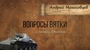2 Кировская область в годы Великой Отечественной войны Андрей Машковцев