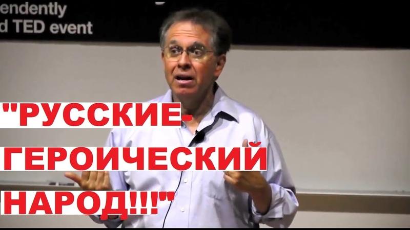 Американский Профессор о Русских России и Русской душе Студенты не могли поверить