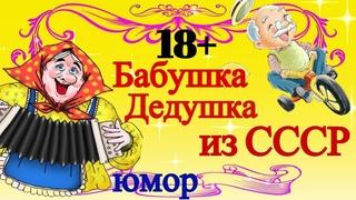 Смех Юмор Позитив!Ох,уж, эти Дедушка и Бабушка из СССР Прикольное смешное видео для настроения