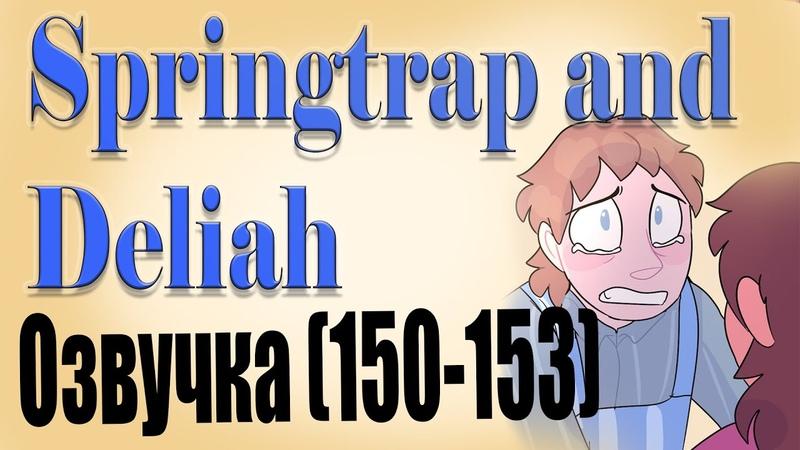 Озвучка перевод Комикс Springtrap and Deliah 150 153