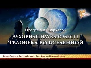 Духовная наука о месте Чѣловека во Вселенной. Елена Ромская, Виктор Луговой