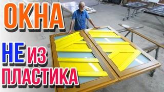 Деревянные окна - это дорого или дешево? Может ли их сделать СТОЛЯР?