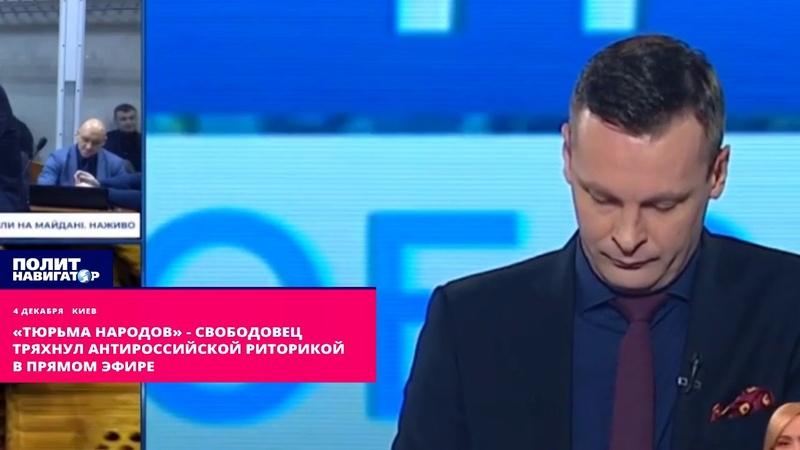 «Тюрьма народов» - свободовец тряхнул антироссийской риторикой в прямом эфире