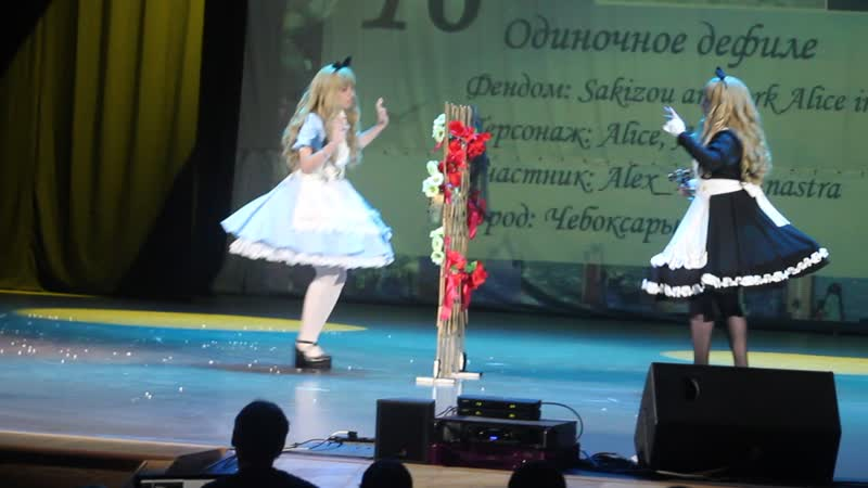 Конкурсное Одиночное дефиле Alex _Key, Lunastra - Sakizou artwork Alice in Wonderland - Alice, Alice - Чебоксары, Казань Чебик