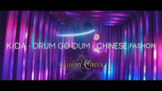 [League of Legends] K/DA-DRUM GO DUM (ft  Aluna, Wolftyla, Bekuh BOOM) Cosplay by Gloomy Circus