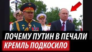 Почему Путин в печали. Кремль подкосило