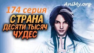 Страна десяти тысяч чудес 4 сезон 46 серия ( Страна десяти тысяч чудес 174 серия ) Озвучка AniMy