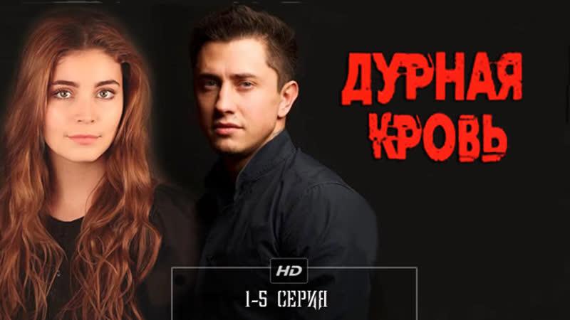 Дурная кровь 1 5 серия 2013