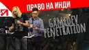 Индикатор feat GameDev Penetration Право на Инди Egress