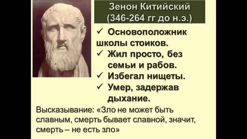 Античная философия Эллинистический период