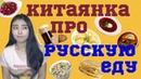 Русская еда - китаянка про русскую еду. (какие блюда русской кухни мне нравятся а какие нет) 2020