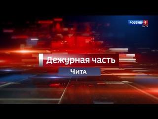 ЛёХа Кочегар. Дежурный по городу. Чита