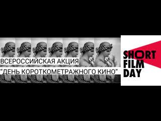 Трейлер ДКК-2020 // День короткометражного кино