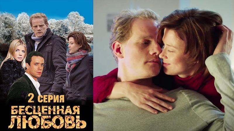 Бесценная любовь 2 серия 2013