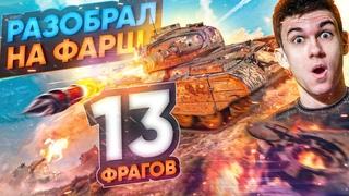 13 ФРАГОВ - Этот ПСИХ РАЗОБРАЛ ВСЕХ НА ФАРШ в World of Tanks!