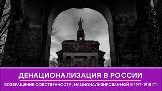 Денационализация в России: возвращение собственности, национализированной в 1917 - 1918 гг.