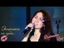 (LIVE) Rozanna Roz - «Остаться на губах» в день влюбленных
