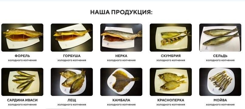 Лиды по 285 рублей на покупку рыбу оптом, изображение №3