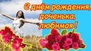 С днем рождения, доченька, любимая ♥ СУПЕР поздравления с днем рождения дочери ♥ Говорящая открытка