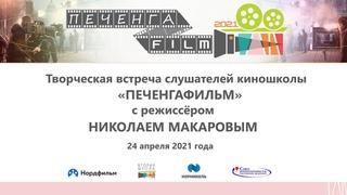 Творческая встреча с российским кинорежиссёром Николаем Макаровым