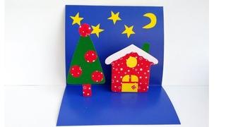 Как сделать 3Д открытку на новый год своими руками. Зимние поделки из бумаги.