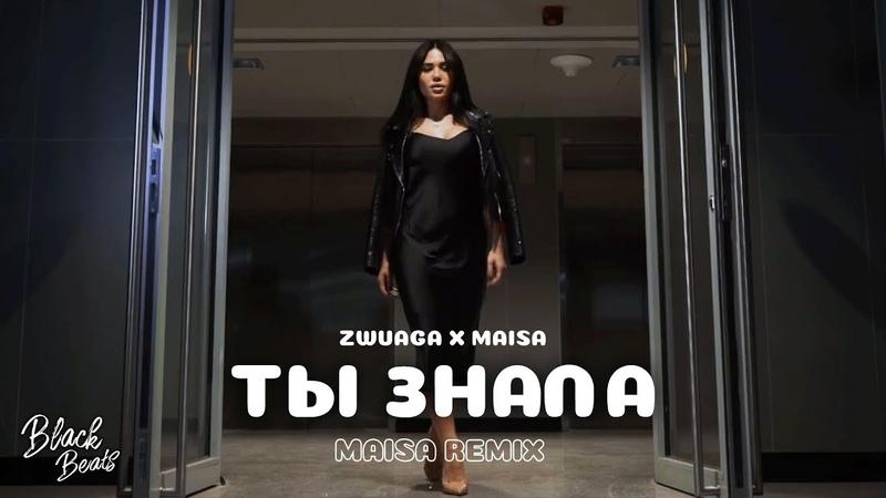 Zwuaga Maisa Ты знала Maisa Remix Премьера трека 2020