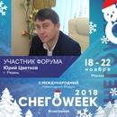 Юрий Праздников, Рязань, Россия