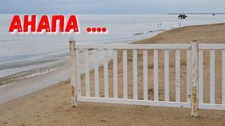 #АНАПА. ПОГОДА  ЗАБОРЫ, КАМКА, СНОС ДЮН. Пляж ЖЕМЧУЖИНА