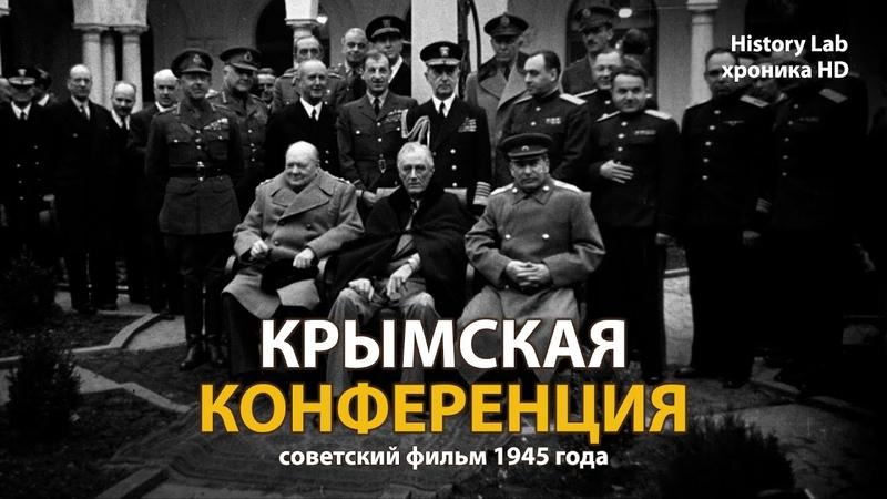 Крымская Ялтинская конференция. Советский фильм 1945 года