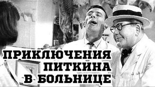 """""""Мистер Питкин в больнице"""" (1963) Советский дубляж"""