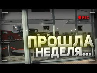 REBRON СПУСТЯ НЕДЕЛЮ.. NAMALSK RP в CRMP !
