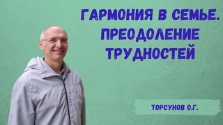 Торсунов О.Г.  Гармония в семье.  Преодоление трудностей