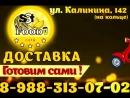 Реклама на городских светодиодных экранах г. Темрюк.