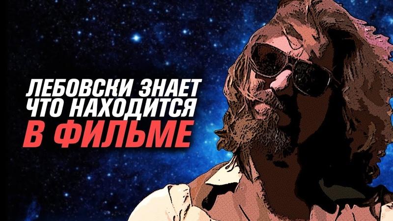 Лебовски знает что он герой фильма