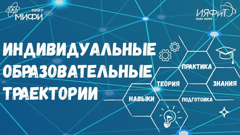 Индивидуальные образовательные траектории в Институте ядерной физики и технологий НИЯУ МИФИ