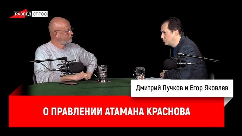 Егор Яковлев о правлении атамана Краснова