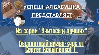 Бесплатный видео курс Сергея Копыленко  по бизнесу на партнерках в ВК