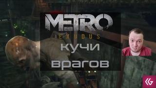 Metro Exodus. Огромное количество врагов