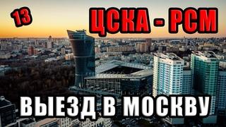 Выезд на ЦСКА   фанаты Динамо, Локомотива, Торпедо   ВЭБ арена, стадион Э.Стрельцова