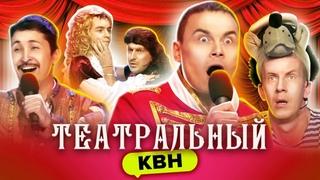 КВН Театральный. Сборник #1