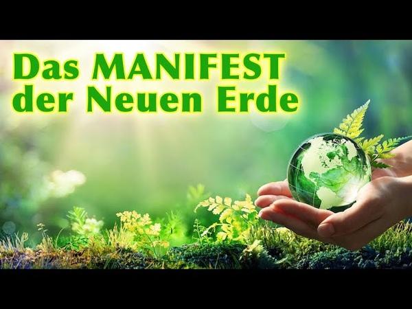 Das MANIFEST der Neuen Erde Die Vision der Neuen Zeit 🙏💗