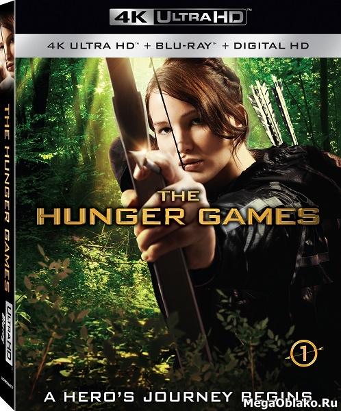Голодные игры / The Hunger Games (2012) | UltraHD 4K 2160p
