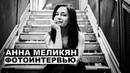 Анна Меликян фотоинтервью с режиссером Часть 2 Русалка Про любовь Фея Звезда Трое