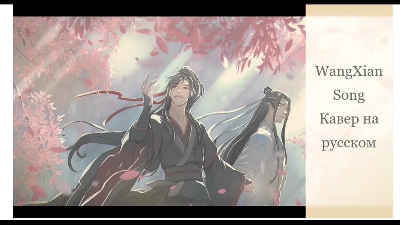 RUS Mo Dao Zu Shi 《忘羡》WANGXIAN Audio Drama Song Песня Вансяней Магистр дьявольского культа