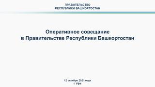 Оперативное совещание в Правительстве Республики Башкортостан: прямая трансляция 12 октября 2021 г.