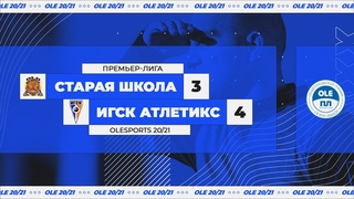 XIV сезон OLE. Старая Школа - ИГСК Атлетикс