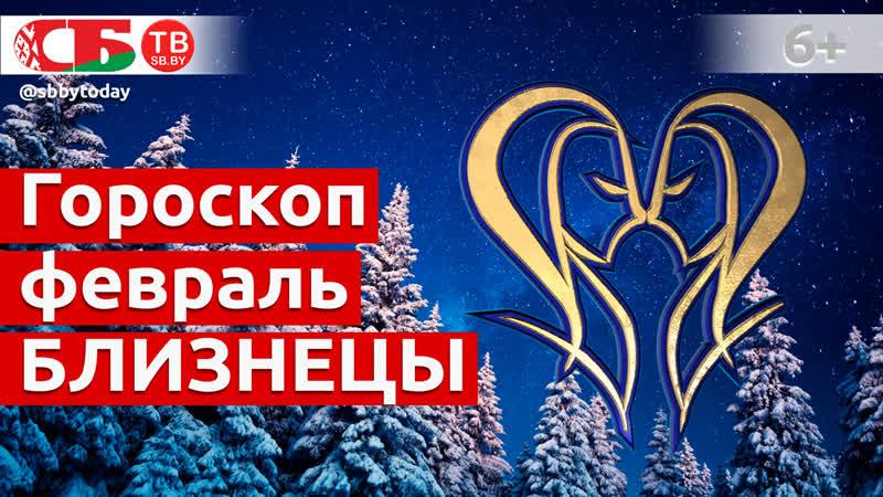 Гороскоп для знака Зодиака Близнецы на февраль 2021 года