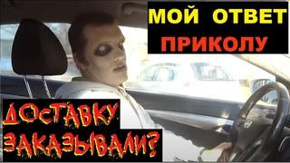 Яндекс Такси, курьер, доставка и адекватность блогеров. Мой ответ каналу Такси Прикол