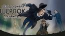 IKOTIKA - Шерлок. Безобразная невеста обзор сериала