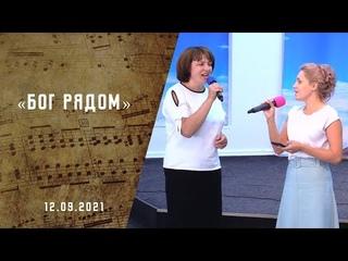Бог рядом   Христианские песни   Песни АСД  Сhristian song    Прославление   Адвентисты Москвы  